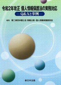 牧田潤一朗弁護士、秋山淳弁護士、三田直輝弁護士が書籍『令和2年改正 個人情報保護法の実務対応―Q&Aと事例―』(共著 新日本法規出版)を執筆しました。